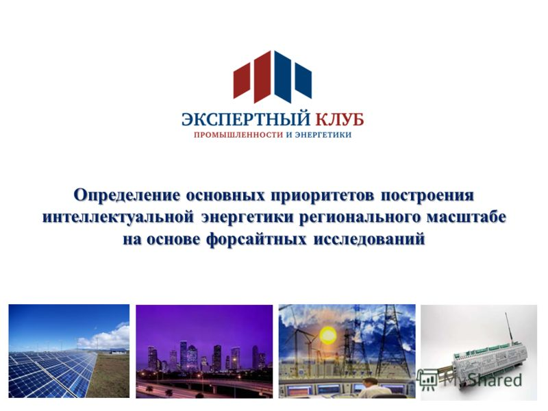 1 Определение основных приоритетов построения интеллектуальной энергетики регионального масштабе на основе форсайтных исследований