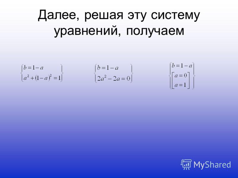 Далее, решая эту систему уравнений, получаем