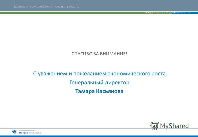 ЭКОНОМИЯ КОМПАНИЙ НА СТРАХОВЫХ ВЗНОСАХ СПАСИБО ЗА ВНИМАНИЕ! C уважением и пожеланием экономического роста. Генеральный директор Тамара Касьянова
