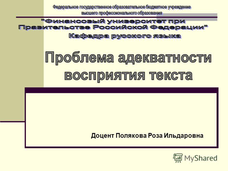 Доцент Полякова Роза Ильдаровна