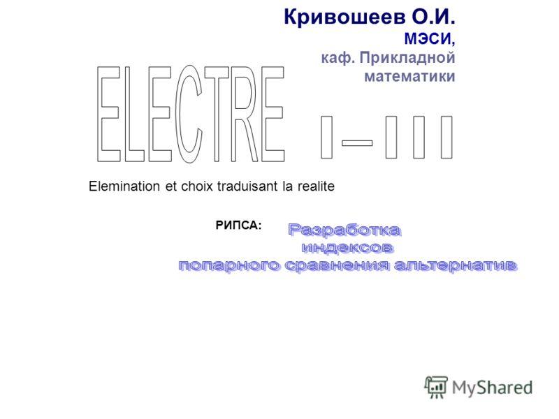 Elemination et choix traduisant la realite РИПСА: Кривошеев О.И. МЭСИ, каф. Прикладной математики