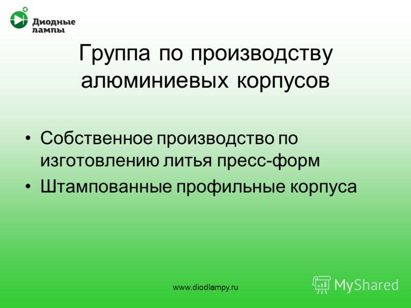 Группа по производству алюминиевых корпусов Собственное производство по изготовлению литья пресс-форм Штампованные профильные корпуса www.diodlampy.ru