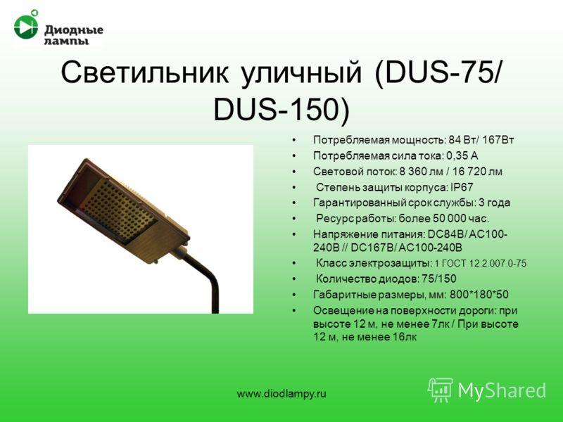 Светильник уличный (DUS-75/ DUS-150) Потребляемая мощность: 84 Вт/ 167Вт Потребляемая сила тока: 0,35 А Световой поток: 8 360 лм / 16 720 лм Степень защиты корпуса: IP67 Гарантированный срок службы: 3 года Ресурс работы: более 50 000 час. Напряжение