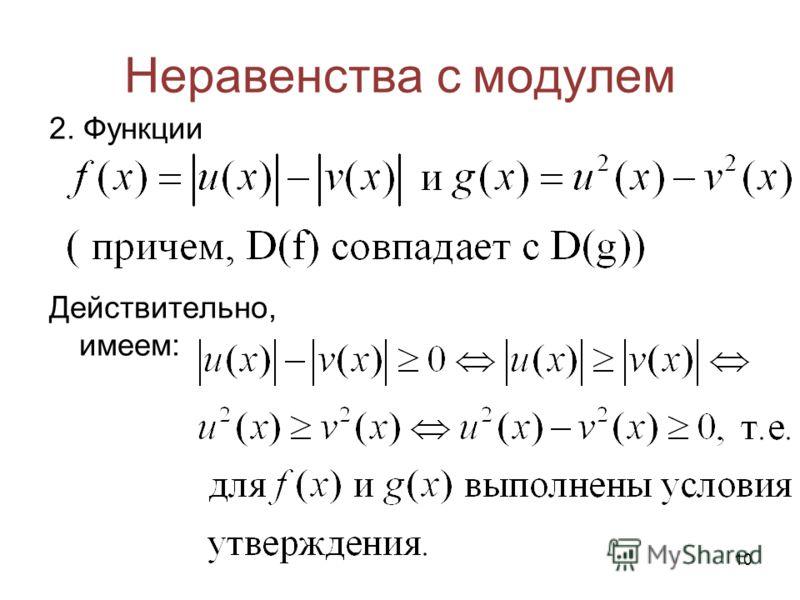 Неравенства с модулем 2. Функции Действительно, имеем: 10