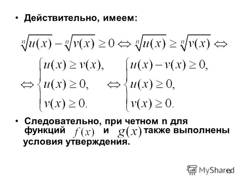 Действительно, имеем: Следовательно, при четном n для функций и также выполнены условия утверждения. 13