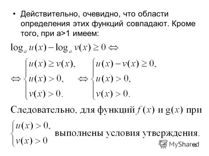 Действительно, очевидно, что области определения этих функций совпадают. Кроме того, при а>1 имеем: 16