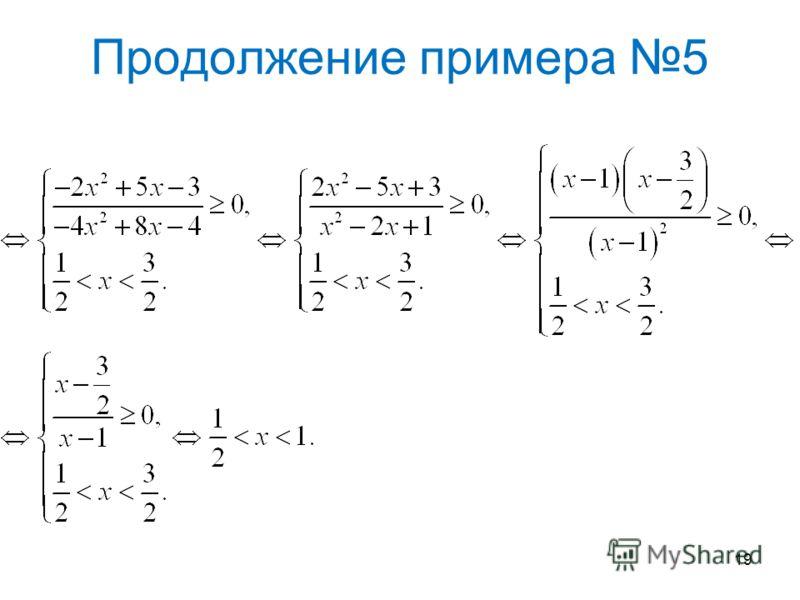 Продолжение примера 5 19