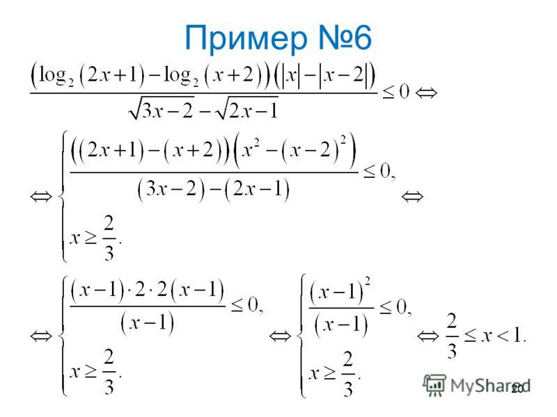 Пример 6 20