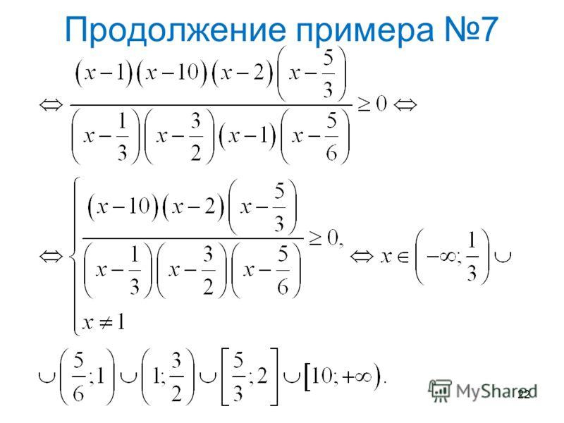 Продолжение примера 7 22