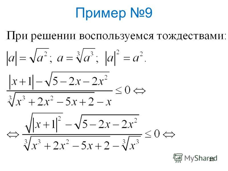 Пример 9 25