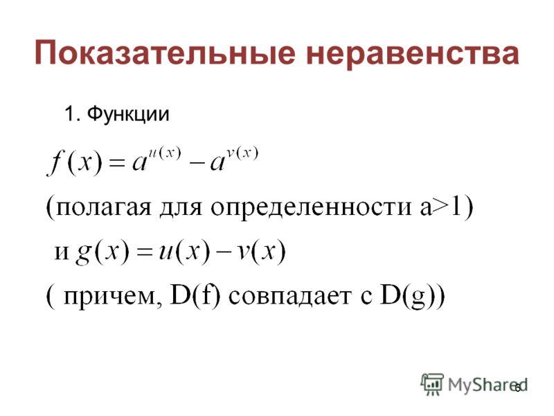 Показательные неравенства 1. Функции 6