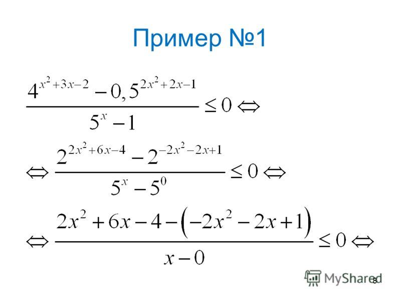 Пример 1 8
