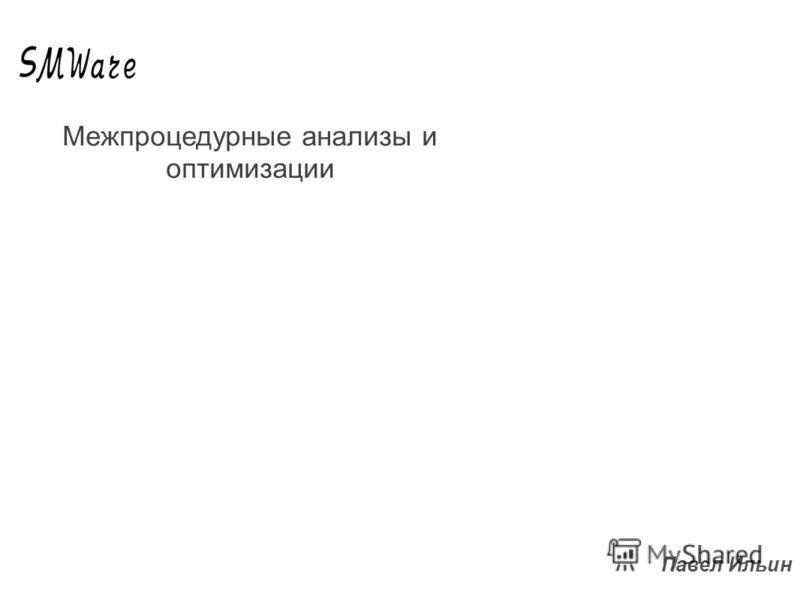 Павел Ильин Межпроцедурные анализы и оптимизации