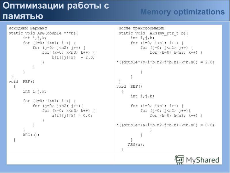Оптимизации работы с памятью Memory optimizations
