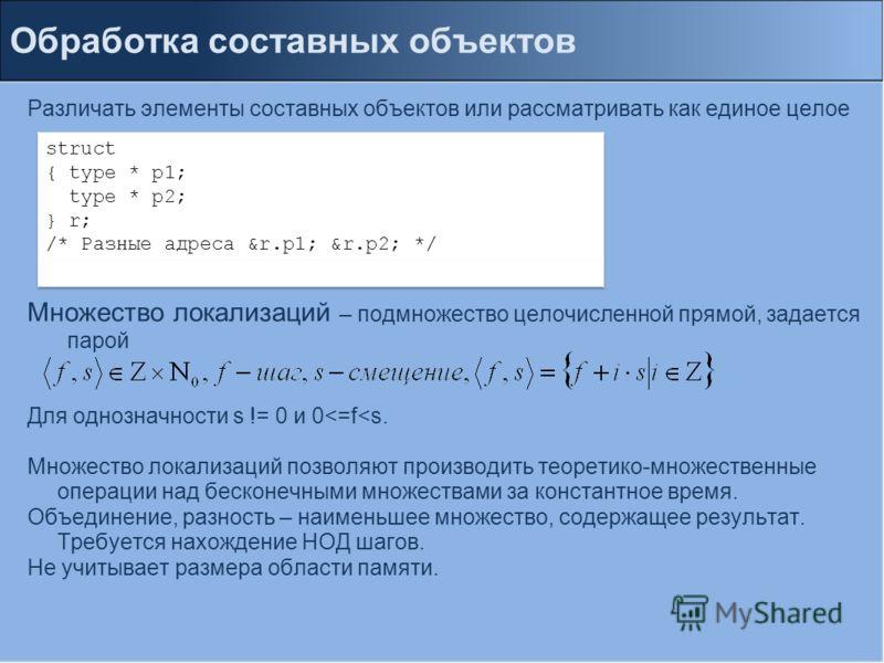 Обработка составных объектов Различать элементы составных объектов или рассматривать как единое целое Множество локализаций – подмножество целочисленной прямой, задается парой Для однозначности s != 0 и 0