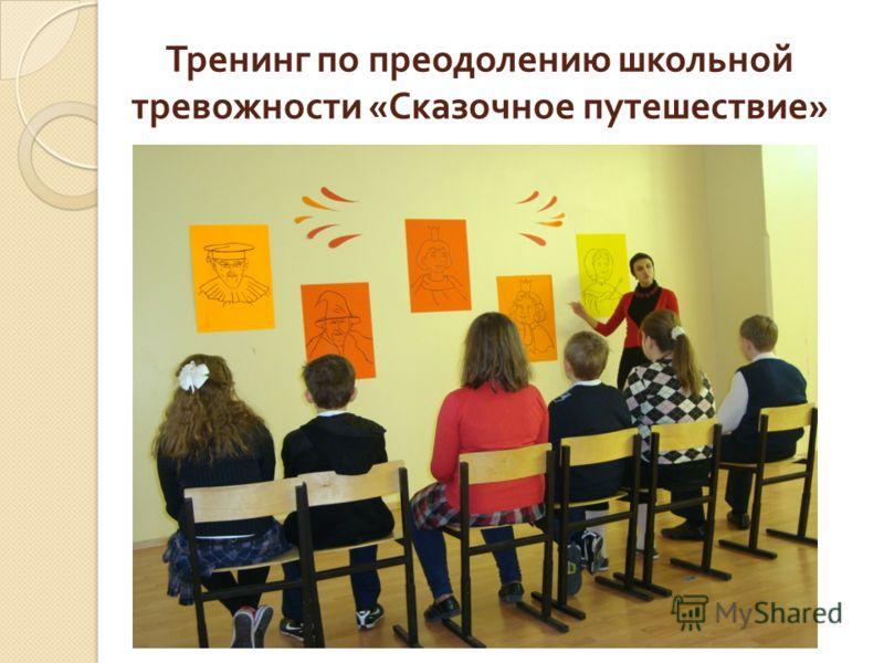 Тренинг по преодолению школьной тревожности « Сказочное путешествие »