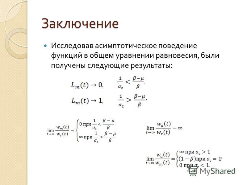 Заключение Исследовав асимптотическое поведение функций в общем уравнении равновесия, были получены следующие результаты :