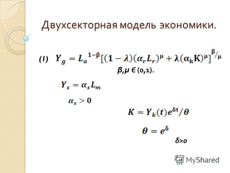 Двухсекторная модель экономики. (1) β, μ Є (0,1). δ >0