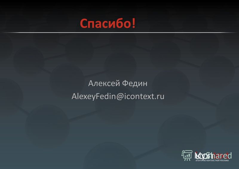 Спасибо! Алексей Федин AlexeyFedin@icontext.ru