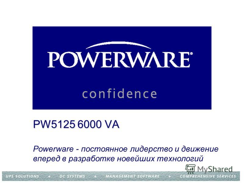 PW5125 6000 VA PW5125 6000 VA Роwerware - постоянное лидерство и движение вперед в разработке новейших технологий