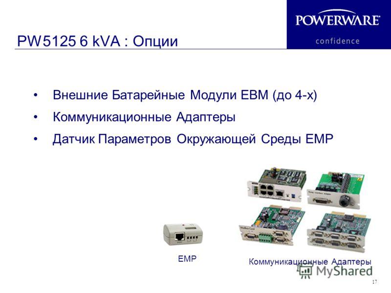 17 PW5125 6 kVA : Опции Коммуникационные Адаптеры EMP Внешние Батарейные Модули EBM (до 4-х) Коммуникационные Адаптеры Датчик Параметров Окружающей Среды EMP