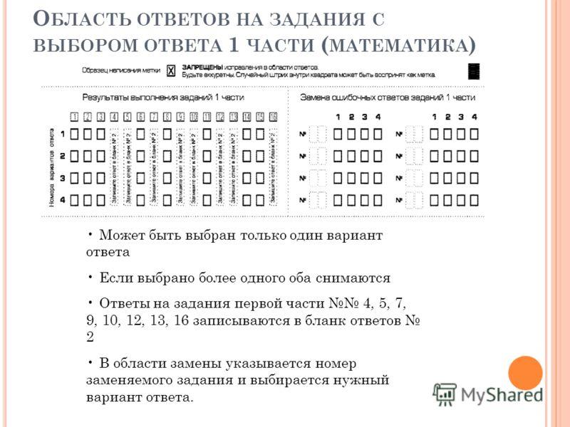 О БЛАСТЬ ОТВЕТОВ НА ЗАДАНИЯ С ВЫБОРОМ ОТВЕТА 1 ЧАСТИ ( МАТЕМАТИКА ) Может быть выбран только один вариант ответа Если выбрано более одного оба снимаются Ответы на задания первой части 4, 5, 7, 9, 10, 12, 13, 16 записываются в бланк ответов 2 В област