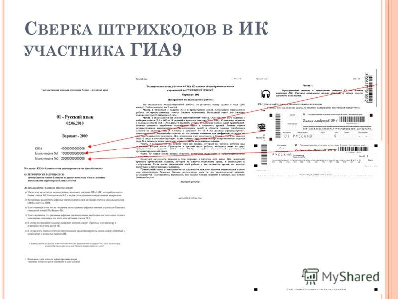 С ВЕРКА ШТРИХКОДОВ В ИК УЧАСТНИКА ГИА9