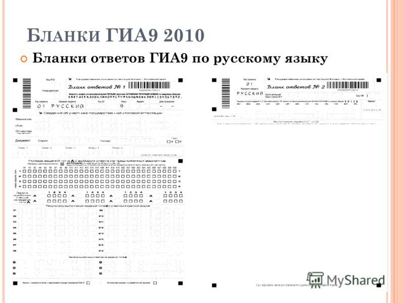 Б ЛАНКИ ГИА9 2010 Бланки ответов ГИА9 по русскому языку