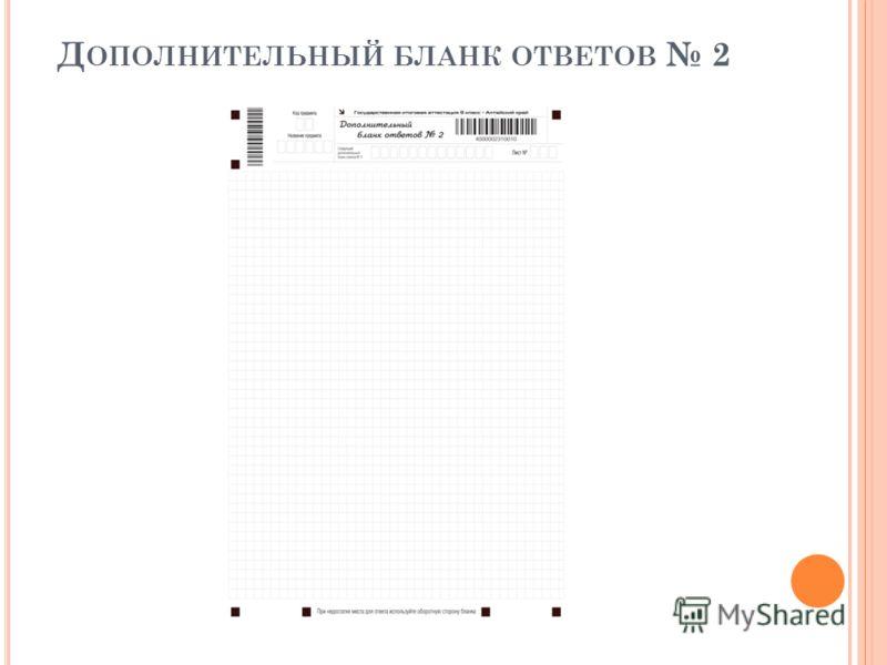 Д ОПОЛНИТЕЛЬНЫЙ БЛАНК ОТВЕТОВ 2