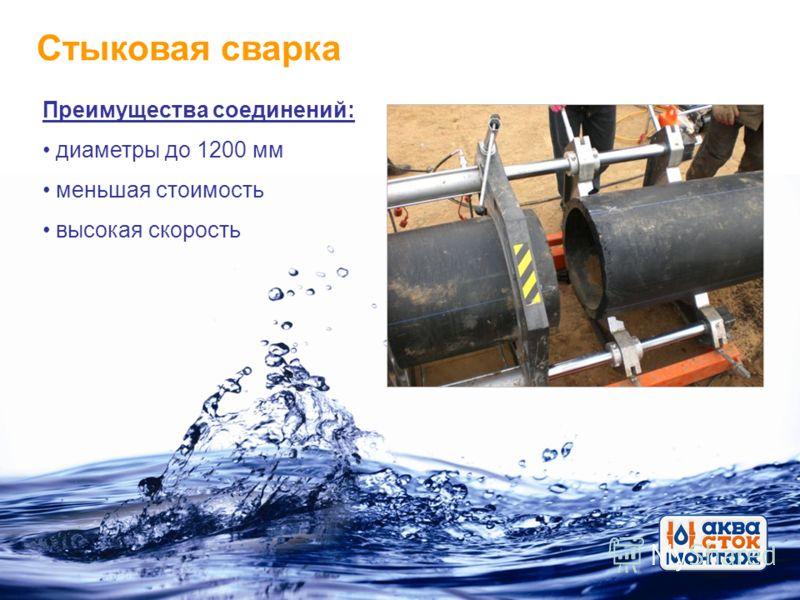 Преимущества соединений: диаметры до 1200 мм меньшая стоимость высокая скорость Стыковая сварка