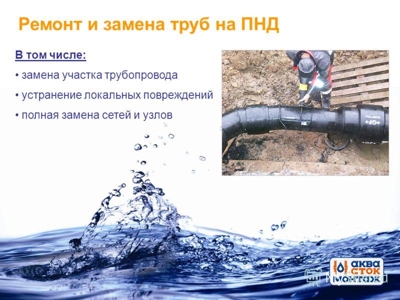 В том числе: замена участка трубопровода устранение локальных повреждений полная замена сетей и узлов Ремонт и замена труб на ПНД