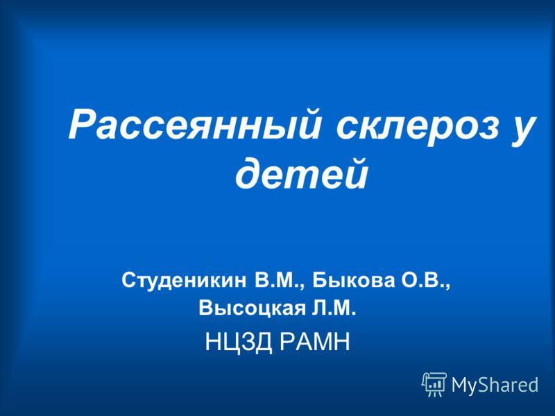 Рассеянный склероз у детей Студеникин В.М., Быкова О.В., Высоцкая Л.М. НЦЗД РАМН