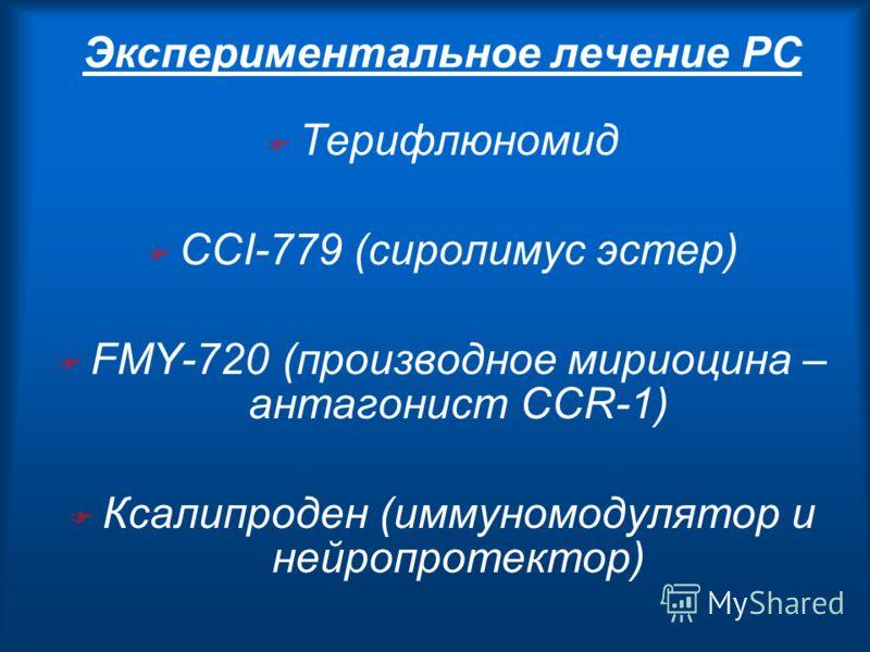 Экспериментальное лечение РС F Терифлюномид F ССI-779 (сиролимус эстер) F FMY-720 (производное мириоцина – антагонист CCR-1) F Ксалипроден (иммуномодулятор и нейропротектор)