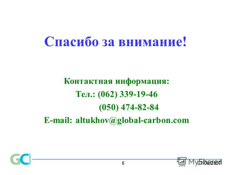 07/06/20076 Спасибо за внимание! Контактная информация: Тел.: (062) 339-19-46 (050) 474-82-84 E-mail: altukhov@global-carbon.com