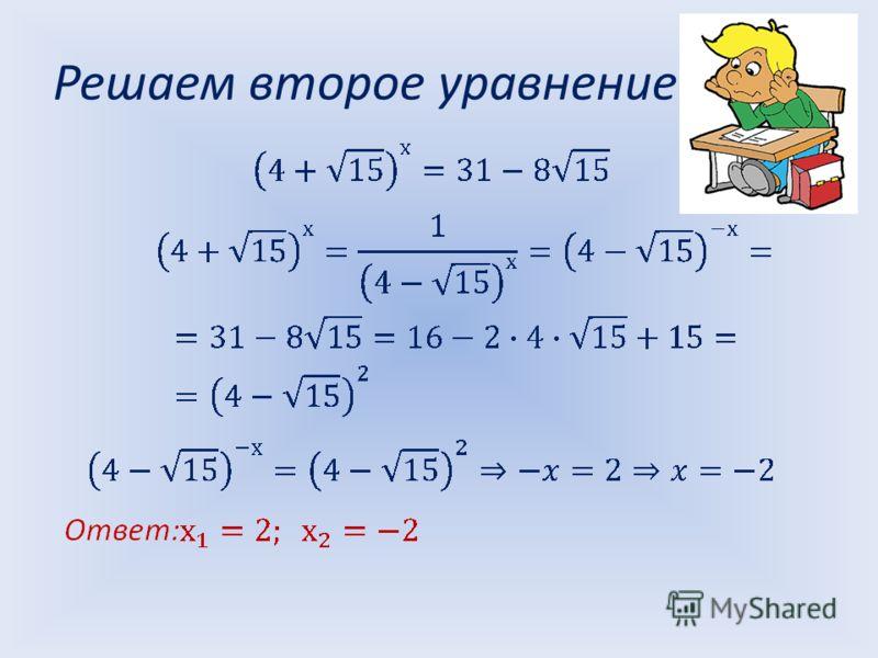 Решаем второе уравнение