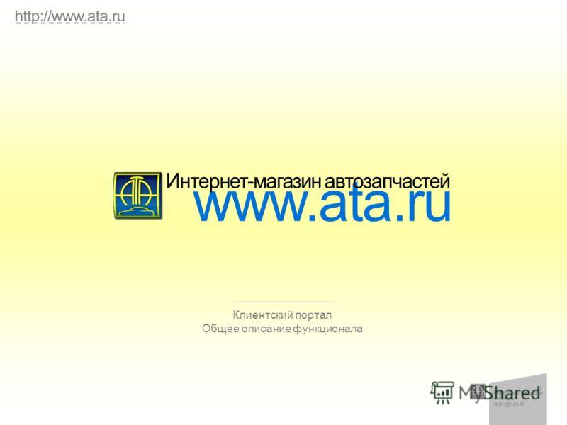 Клиентский портал Общее описание функционала