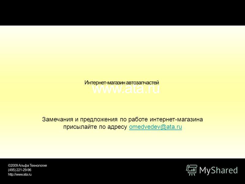 Замечания и предложения по работе интернет-магазина присылайте по адресу omedvedev@ata.ru