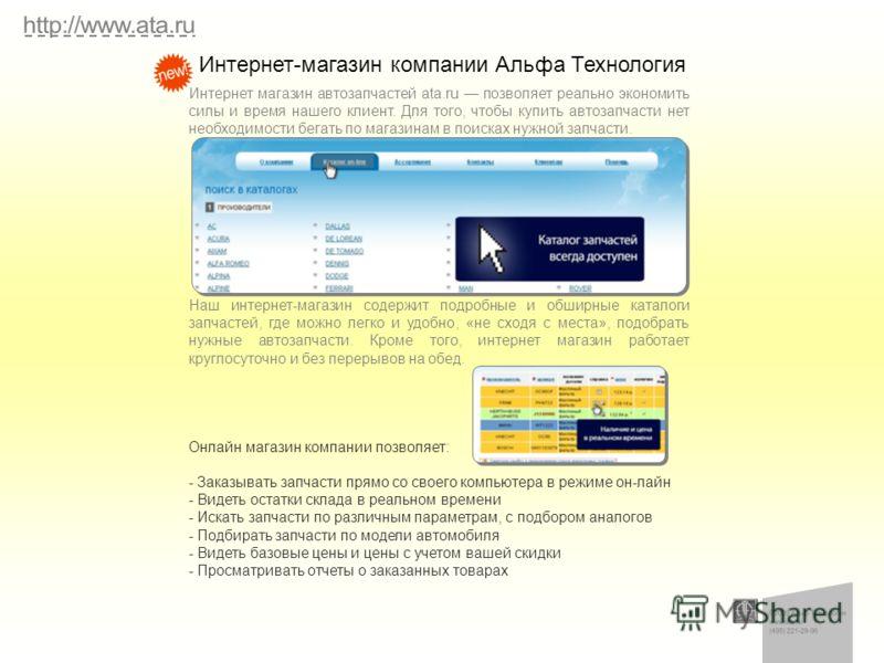 Интернет-магазин компании Альфа Технология Интернет магазин автозапчастей ata.ru позволяет реально экономить силы и время нашего клиент. Для того, чтобы купить автозапчасти нет необходимости бегать по магазинам в поисках нужной запчасти. Наш интернет