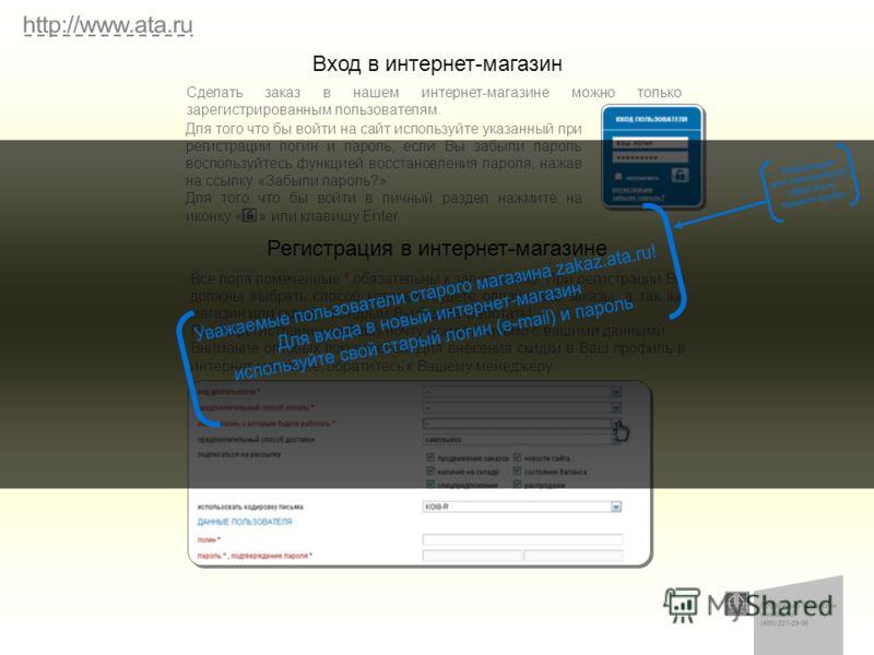 Вход в интернет-магазин Сделать заказ в нашем интернет-магазине можно только зарегистрированным пользователям. Для того что бы войти на сайт используйте указанный при регистрации логин и пароль, если Вы забыли пароль воспользуйтесь функцией восстанов