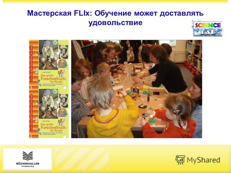 Мастерская FLIx: Обучение может доставлять удовольствие