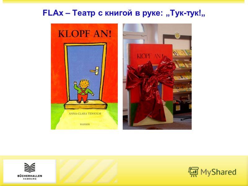 FLAx – Театр с книгой в руке: Тук-тук!