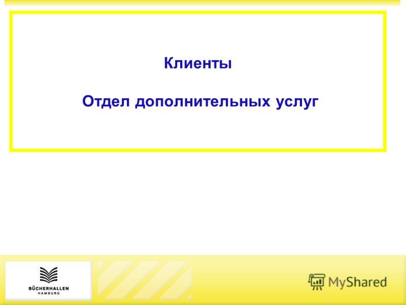 Клиенты Отдел дополнительных услуг
