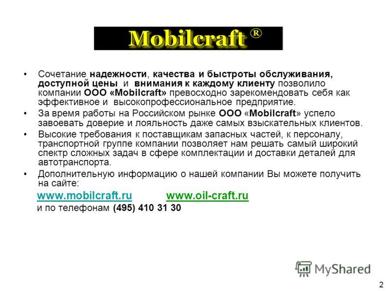 2 Сочетание надежности, качества и быстроты обслуживания, доступной цены и внимания к каждому клиенту позволило компании ООО «Mobilcraft» превосходно зарекомендовать себя как эффективное и высокопрофессиональное предприятие. За время работы на Россий