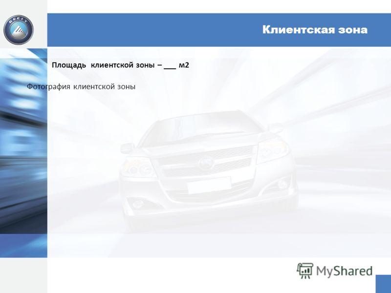 Клиентская зона Площадь клиентской зоны – ___ м2 Фотография клиентской зоны