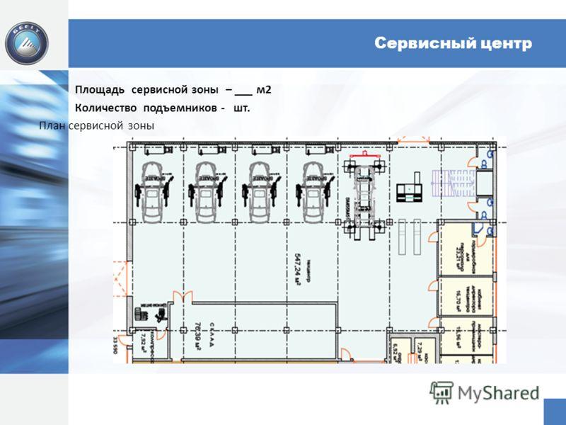 Сервисный центр Площадь сервисной зоны – ___ м2 Количество подъемников - шт. План сервисной зоны