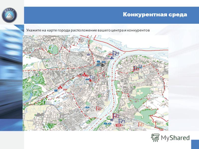 Конкурентная среда Укажите на карте города расположение вашего центра и конкурентов