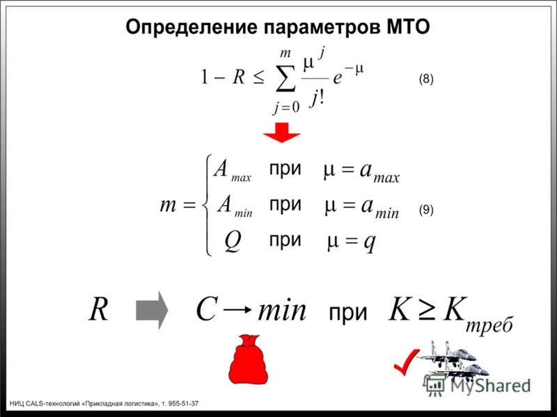 Слайд 7. Определение параметров МТО
