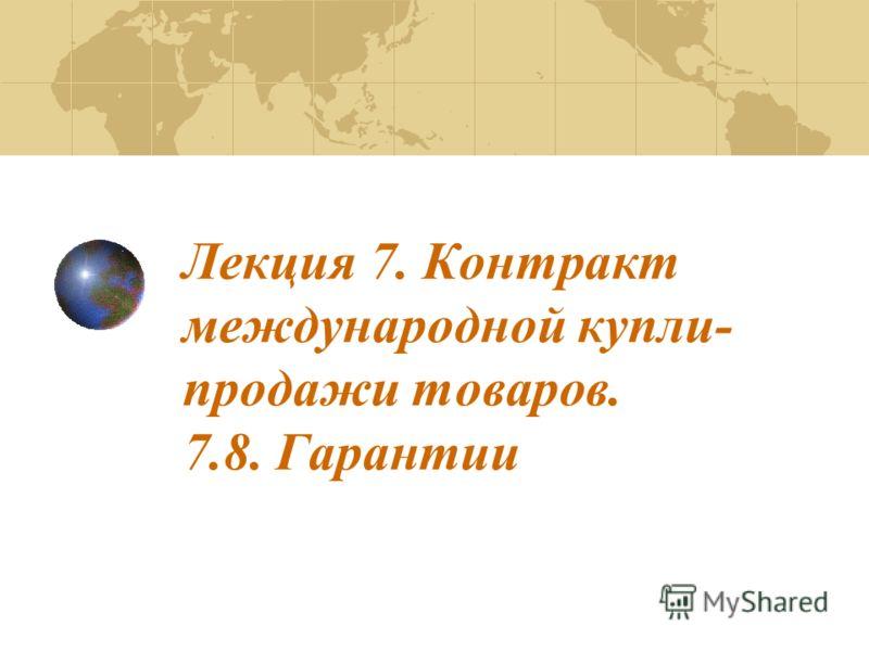 Лекция 7. Контракт международной купли- продажи товаров. 7.8. Гарантии