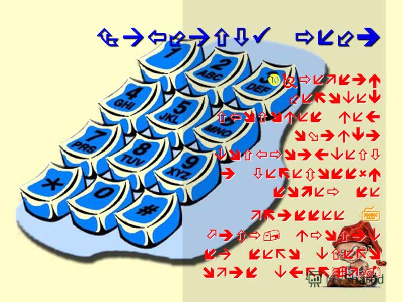 Запчасть речи Средний человек способен без ошибки воспроизвест и телефонный номер не длиннее 7 цифр, бросив на него всего один взгляд.Средний человек способен без ошибки воспроизвест и телефонный номер не длиннее 7 цифр, бросив на него всего один взг