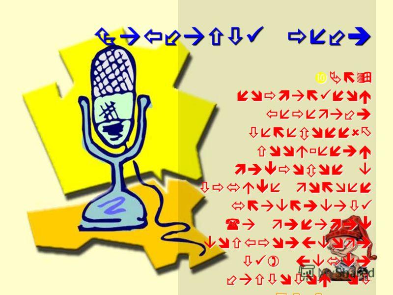Запчасть речи Для нормальной передачи телефонных сообщений микрофон в трубке должен улавливать (а динамик воспроизводи ть) звуки частотой от 300 до 3400 Гц.Для нормальной передачи телефонных сообщений микрофон в трубке должен улавливать (а динамик во